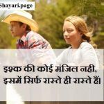 shayair-best-love-status-