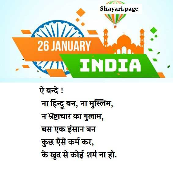 Republic Day Quotes and SMS in hindi -  ऐ बन्दे ! ना हिन्दू बन, ना मुस्लिम,