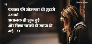 love status in hindi for girlfriend Shayari