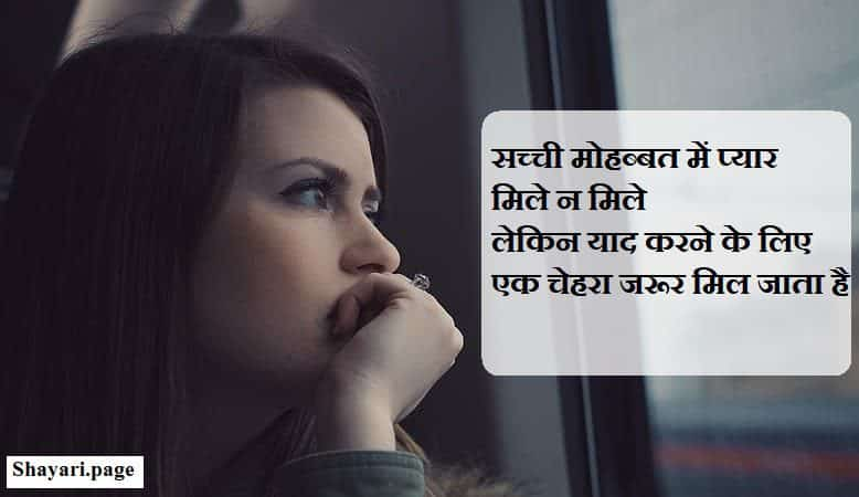 latest whatsapp status shayari hindi