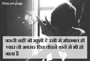whatsapp status shayari – Latest शायरी