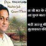 Na Jee Bhar ke Dekha- Chandan Dass Song Lyrics