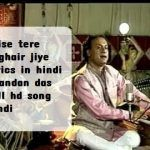 chandan dass aise-tere-baghair-jiye-lyrics-in-hindi-chandan-das-full-hd-song-hindi