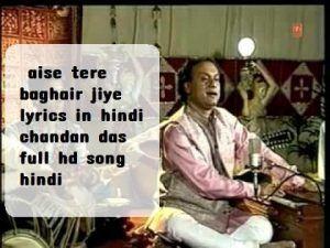 chandan das Aise Tere Begair Jiye full Lyrics song performing on the live stage