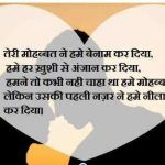 Top 10 Best Couple Shayari images in hindi