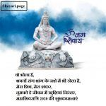 Mahashivratri top 10 best quotes