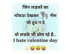 funny valentines day signs shayari like shayari.page in hindi imgae