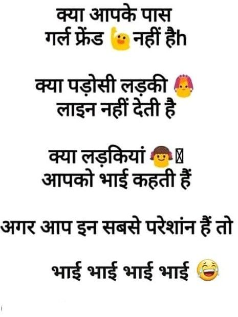 singles ko salah - valentine day par hindi sms and jokes new latest  shayari.page new