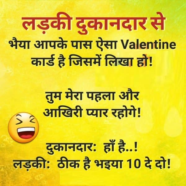 pehla aur aakhiri pyar sms on valentine day new and latest funny shayari.page
