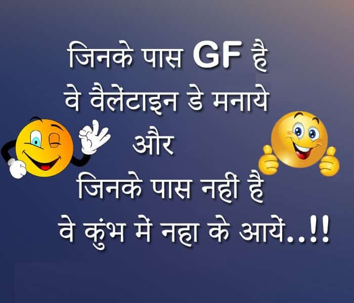 valentine joke messages on gf - girlfriend jokes and funny sms  download images