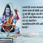 Maha Shivratri 2020 Best quotes sms shayari in hindi
