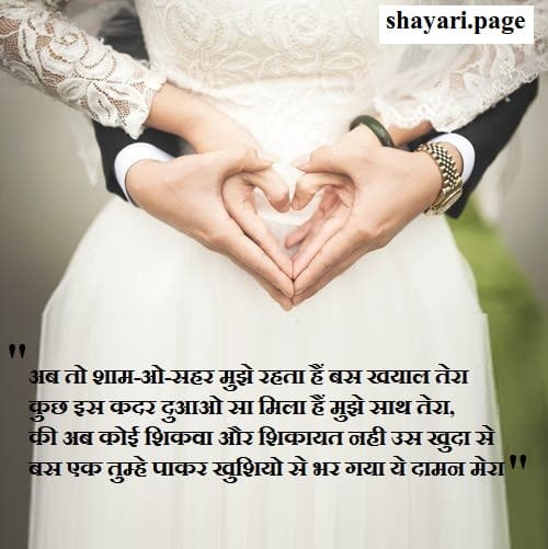 अब तो शाम-ओ-सहर मुझे रहता हैं बस खयाल तेरा   Cute Valentine's Day Quotes & Messages  shayari.page images Valentines Day Top 10 Best quotes saying