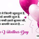 Here is Top 10 best love valentine day shayari quotes. Read all valentine's day shayari for boyfriend.