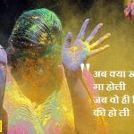 Holi Shayari in Hindi 2020 - Best Holi Shayari