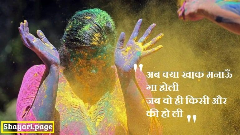 Happy HOli sms shayari images shayari