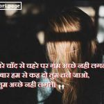 sad-shayari-in-hindi_Tumhare-chand-se-Chehre