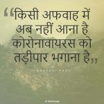 Afwah status on corona- covid19 quotes in hindi