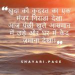 COVID-19-FB-Status-in-Hindi-khuda-ki-kudrat