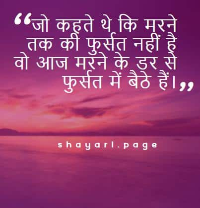 Corona Funny Quotes in Hindi