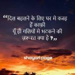 Best Shayari in Hindi on Corona Virus