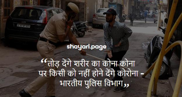Dedicated quote on lockdown for Indian Police