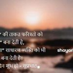 Hindi Morning Thoughts