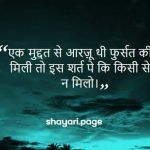 Hindi Shayari on CoronaVirus