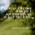 Lockdown Shayari Hindi
