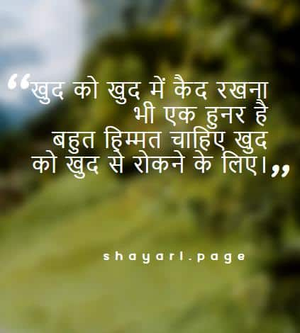 Lockdown-Shayari-Hindi