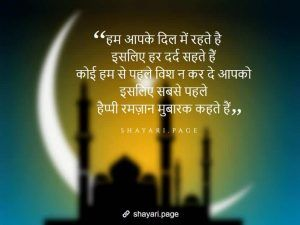 Hum aapke dil me rehte hain-Ramzan quotes