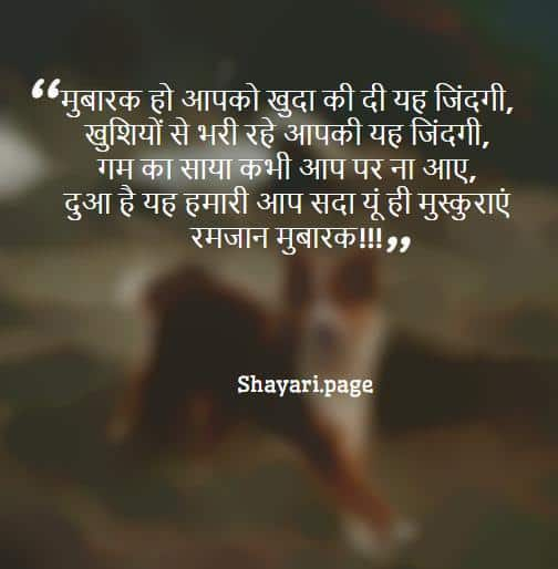 Ramadan quotes in hindi -Mubarak ho