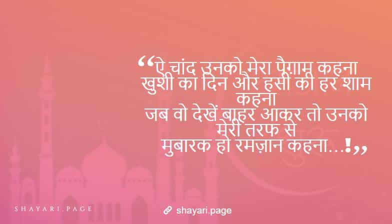 Ramzan Wishes-Images-Ramadan Shayari-Messages-quotes