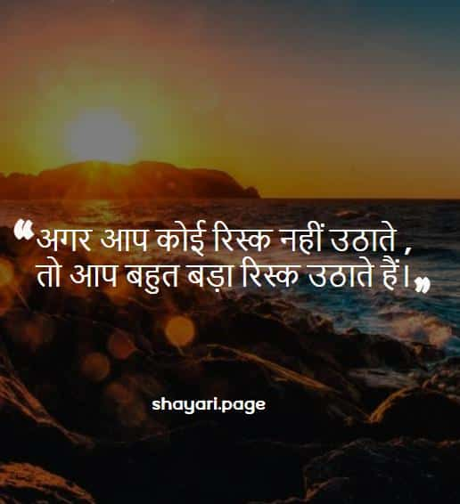 Good Morning Thoughts in Hindi-Risk Thought