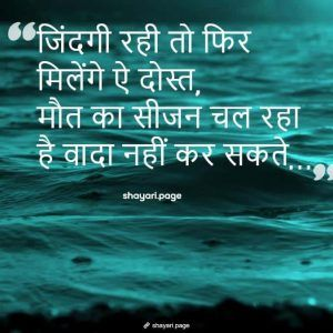 Jindagi quotes on corona virus-fb status hindi