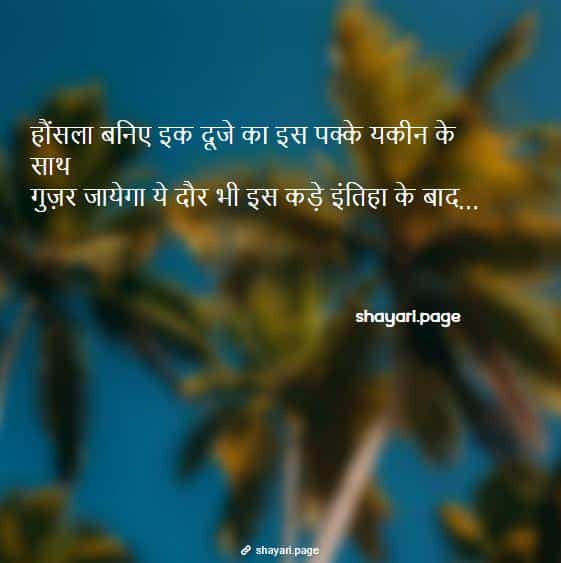 Kade imtihan quote-covid19 hindi me quotes
