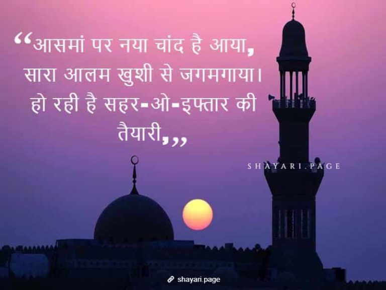 Naya chand Aaya hai- Best Ramadan quotes
