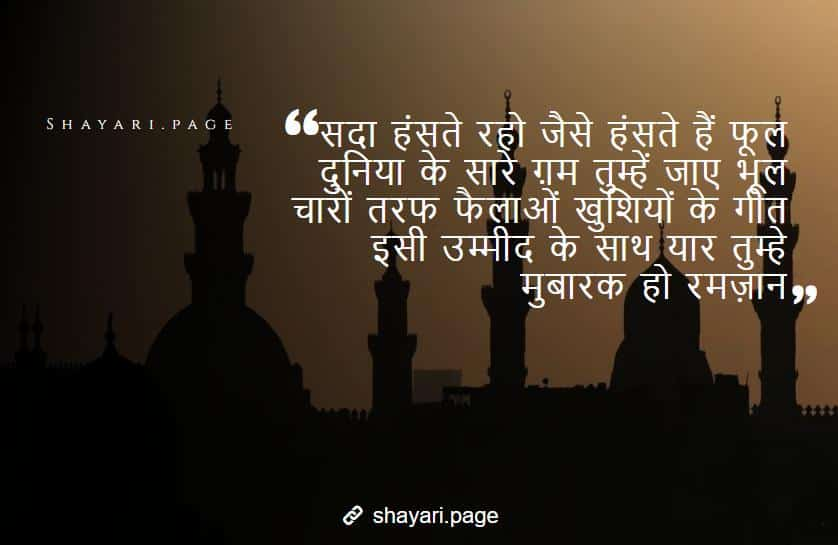 Ramazan Quotes and shayari-Mubarak ho Ramzan
