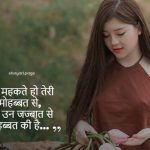 2-lines-best-mohabbat-shayari-hindi-me