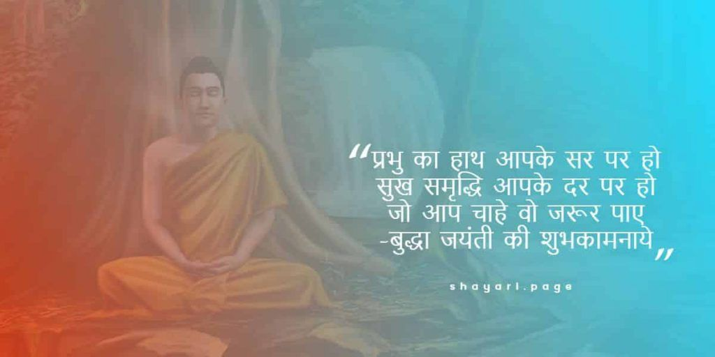 BUDDHA PURNIMA SMS HINDI