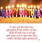 Best Happy Birthday Wishes Msg