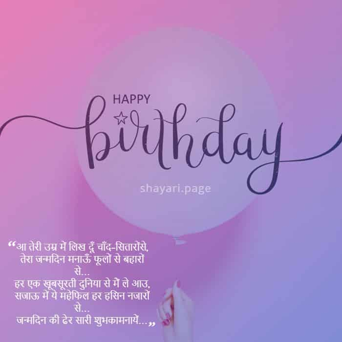 Birthday-Shayari-in-Hindi-With-Images