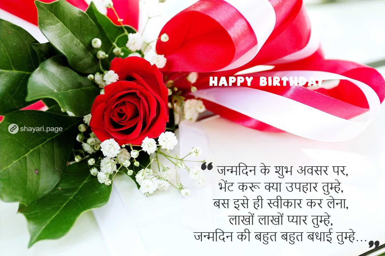 Birthday-wishes-in-hindi-for-lover