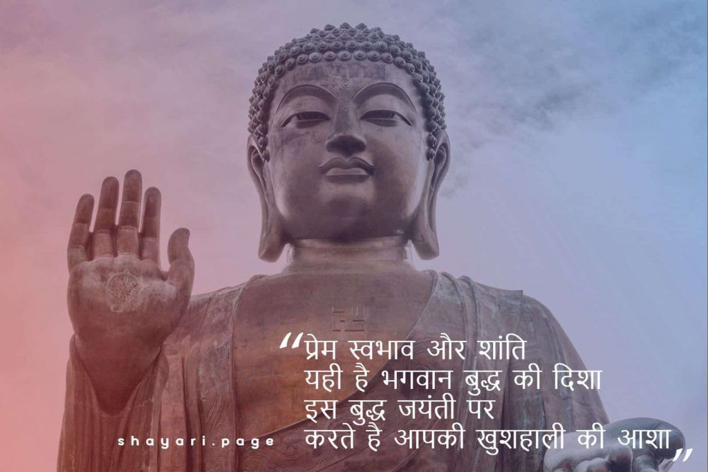 Budh jayanti-Best Buddha Purnima Wishes In Hindi