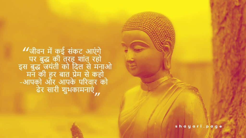 Happy Buddha Purnima 2020 Wishes greetings