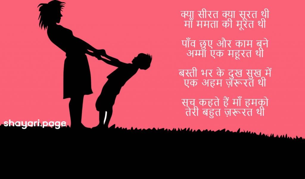 Happy-Mothers-Day-Poem-in-Hindi