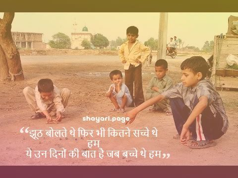 Jab-Bachche-The-hum-Hindi-Shayari-on-bachpan