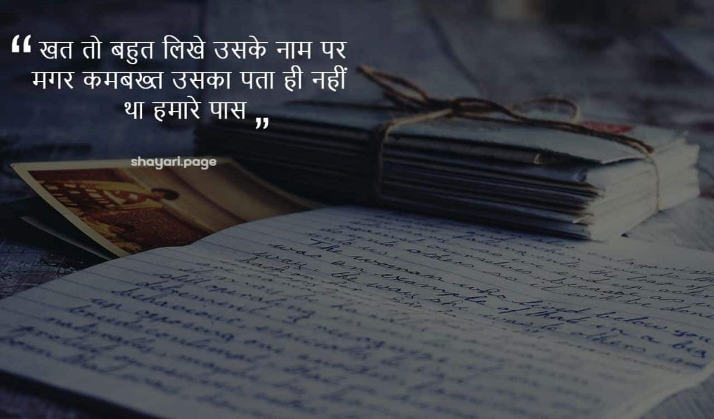 Khat to bahut likhe-Khat Quotes