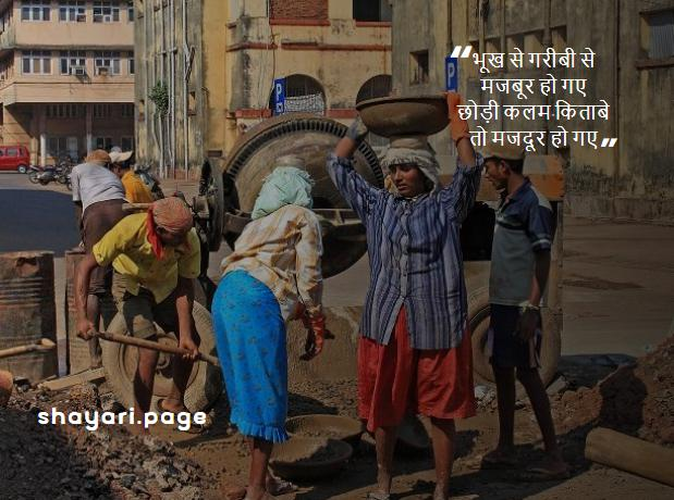 LABOUR-DAY-SHAYARI-QUOTES