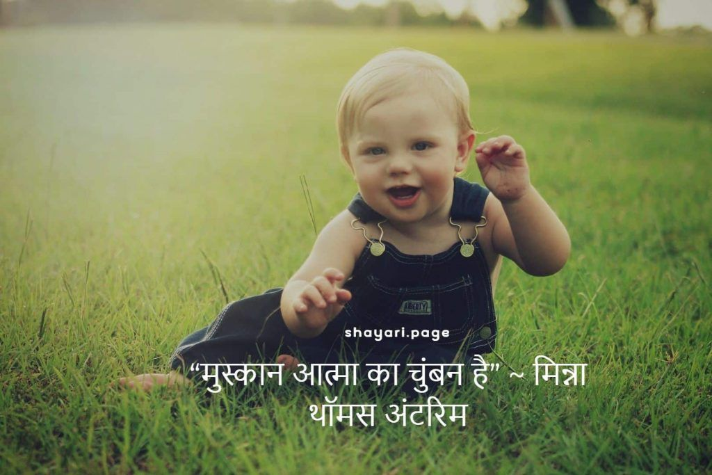 Quotes on Laughter in hindi