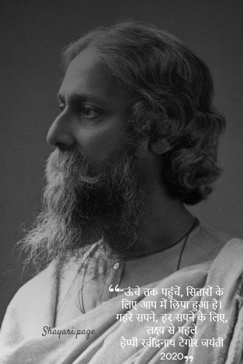 TAGORE JAYANTI QUOTES, WISHES